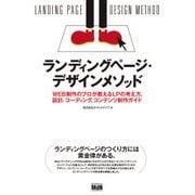 ランディングページ・デザインメソッド WEB制作のプロが教えるLPの考え方、設計、コーディング、コンテンツ制作ガイド(エムディエヌコーポレーション) [電子書籍]