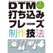 DTM打ち込みフレーズ制作技法(リットーミュージック) [電子書籍]