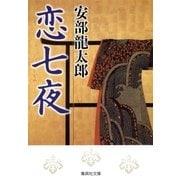 恋七夜(集英社) [電子書籍]