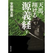 天馬、翔ける 源義経 下(集英社) [電子書籍]
