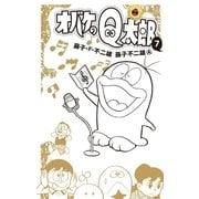 オバケのQ太郎 7(小学館) [電子書籍]