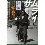 サムライ 評伝 三船敏郎(文藝春秋) [電子書籍]