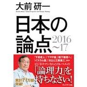 日本の論点2016~17(プレジデント社) [電子書籍]