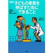 小児科専門医が教える食事と生活習慣 (新版)子どもの身長を伸ばすためにできること(PHP研究所) [電子書籍]
