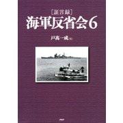 (証言録)海軍反省会 6(PHP研究所) [電子書籍]