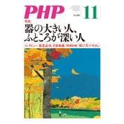 月刊誌PHP 2015年11月号(PHP研究所) [電子書籍]
