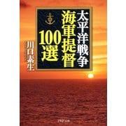 太平洋戦争 海軍提督100選(PHP研究所) [電子書籍]
