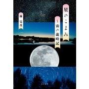 星のこよみ ~宙の歳時記(KADOKAWA / 角川書店) [電子書籍]