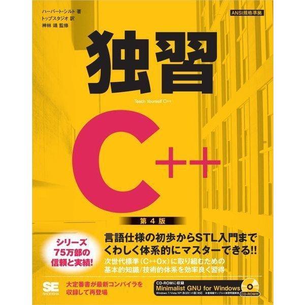 独習C++ 第4版(翔泳社) [電子書籍]