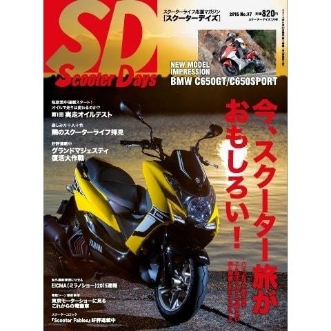 ScooterDays No.37(クレタパブリッシング) [電子書籍]