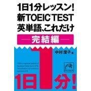 1日1分レッスン!新TOEIC Test 英単語、これだけ 完結編(祥伝社) [電子書籍]