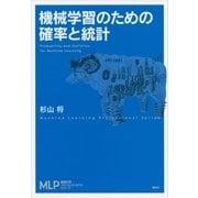 機械学習のための確率と統計(講談社) [電子書籍]