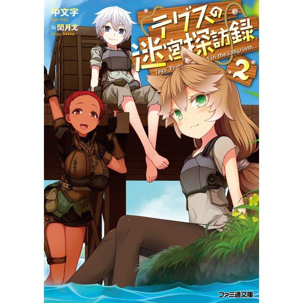 テグスの迷宮探訪録2(KADOKAWA) [電子書籍]