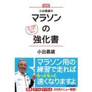 小出義雄のマラソンの強化書(KADOKAWA) [電子書籍]