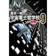 宇宙軍士官学校─前哨─ 9(早川書房) [電子書籍]