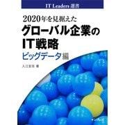 2020年を見据えたグローバル企業のIT戦略 ビッグデータ編(インプレス) [電子書籍]