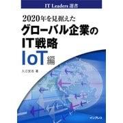 2020年を見据えたグローバル企業のIT戦略 IoT編(インプレス) [電子書籍]