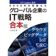 2020年を見据えたグローバル企業のIT戦略 合本版(インプレス) [電子書籍]