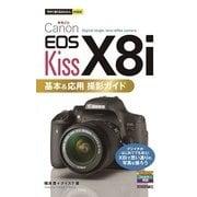 Canon EOS Kiss X8i基本&応用撮影ガイド(今すぐ使えるかんたんmini) (技術評論社) [電子書籍]