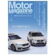 Motor Magazine 2016年1月号Full版(モーターマガジン社) [電子書籍]