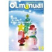 月刊OLマニュアル 2015年12月号(研修出版) [電子書籍]