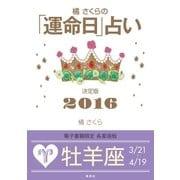 橘さくらの「運命日」占い 決定版2016【牡羊座】(集英社) [電子書籍]