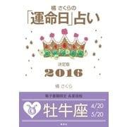 橘さくらの「運命日」占い 決定版2016【牡牛座】(集英社) [電子書籍]