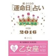 橘さくらの「運命日」占い 決定版2016【乙女座】(集英社) [電子書籍]