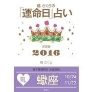 橘さくらの「運命日」占い 決定版2016【蠍座】(集英社) [電子書籍]