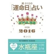 橘さくらの「運命日」占い 決定版2016【水瓶座】(集英社) [電子書籍]