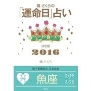 橘さくらの「運命日」占い 決定版2016【魚座】(集英社) [電子書籍]