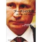 プーチンの実像 証言で暴く「皇帝」の素顔(朝日新聞出版) [電子書籍]