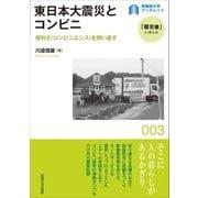東日本大震災とコンビニ(早稲田大学出版部) [電子書籍]