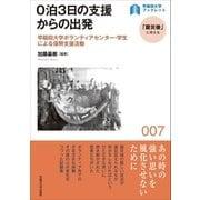 0泊3日の支援からの出発(早稲田大学出版部) [電子書籍]