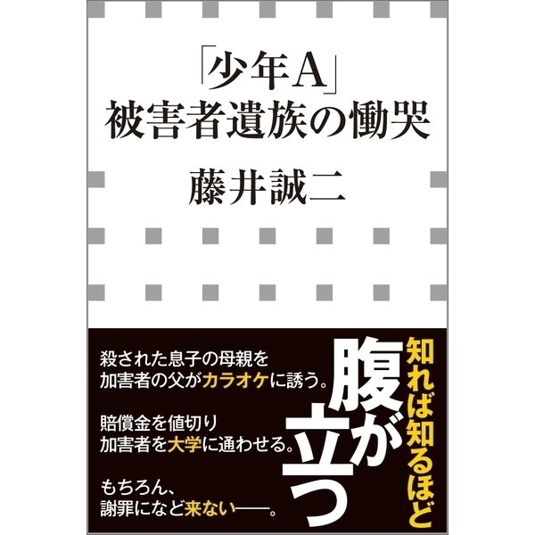 「少年A」被害者遺族の慟哭(小学館新書)(小学館) [電子書籍]