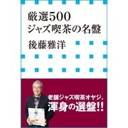 厳選500 ジャズ喫茶の名盤(小学館新書)(小学館) [電子書籍]