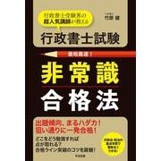 行政書士試験 非常識合格法(すばる舎) [電子書籍]