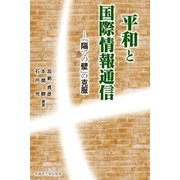 平和と国際情報通信(早稲田大学出版部) [電子書籍]