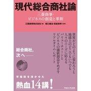 現代総合商社論(早稲田大学出版部) [電子書籍]