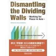 Dismantling the Dividing Walls(早稲田大学出版部) [電子書籍]