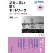 災害に強い電力ネットワーク(早稲田大学出版部) [電子書籍]