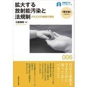 拡大する放射能汚染と法規制(早稲田大学出版部) [電子書籍]