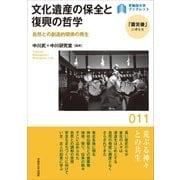 文化遺産の保全と復興の哲学(早稲田大学出版部) [電子書籍]