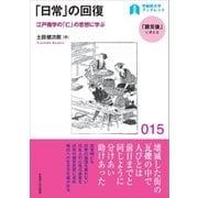 「日常」の回復(早稲田大学出版部) [電子書籍]