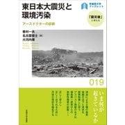 東日本大震災と環境汚染(早稲田大学出版部) [電子書籍]