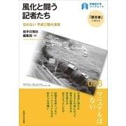 風化と闘う記者たち(早稲田大学出版部) [電子書籍]
