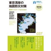 東京湾岸の地震防災対策(早稲田大学出版部) [電子書籍]