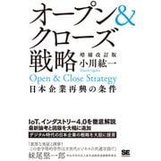 オープン&クローズ戦略 日本企業再興の条件 増補改訂版(翔泳社) [電子書籍]