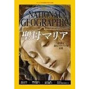 ナショナル ジオグラフィック日本版 2015年12月号(日経ナショナルジオグラフィック社) [電子書籍]