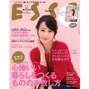 ESSE(エッセ) 臨時増刊・2016年新年号(扶桑社) [電子書籍]